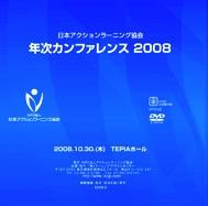 ~日本アクションラーニング協会 年次カンファレンス2008~ (75分)