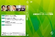 ~第五回アクションラーニング事例研究会~ 企業内のリーダーシップ開発 (120分)