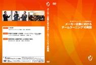 ~第七回アクションラーニング事例研究会~メーカー企業におけるチームラーニングの実践 (120分)