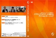 ~第八回アクションラーニング事例研究会~パブリックセクターにおけるアクションラーニング (120分)