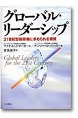 グローバル・リーダシップ21世紀型指導者に求められる資質