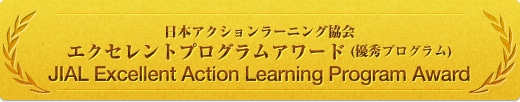 日本アクションラーニング協会 エクセレントプログラムアワード(優秀プログラム)JIAL Excellent Action Learning Program Award