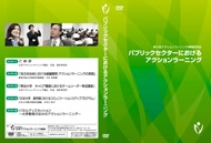 ~第六回アクションラーニング事例研究会~ パブリックセクターにおけるアクションラーニング (120分)